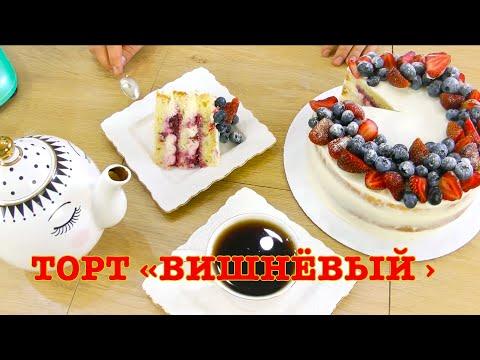 Рецепт ВИШНЕВОГО торта - с ним мы ПОБЕДИЛИ на КОНКУРСЕ \