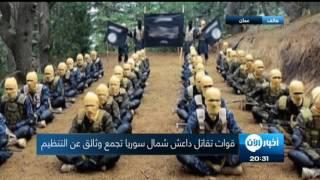 العثورعلى كنز من الوثائق والبيانات تخص داعش في محيط منبج معقل داعش