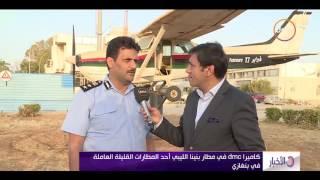 الأخبار - كاميرا dmc فى مطار بنينا الليبي أحد المطارات القليلة العاملة فى بنغازي