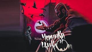 RapNews #15 РЕЦЕНЗИЯ. Рем Дигга - Черника и Циклоп