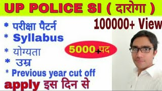 UP SI Recruitment 2019   UP Police SI Recruitment   UP SI Bharti 2019 latest Update