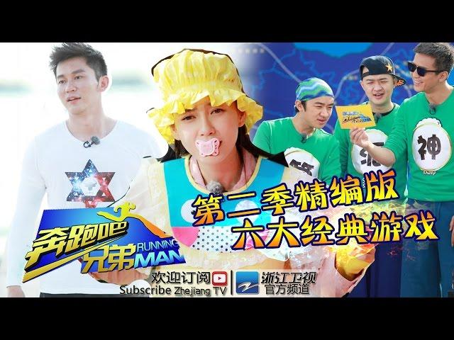 【精编】奔跑吧六大经典游戏连连看《奔跑吧兄弟2》Running Man S2 精编 [浙江卫视官方HD]
