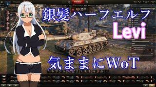 【VTuber Levi】気ままに World of Tanks -LTメイン- 1/23【WoT】