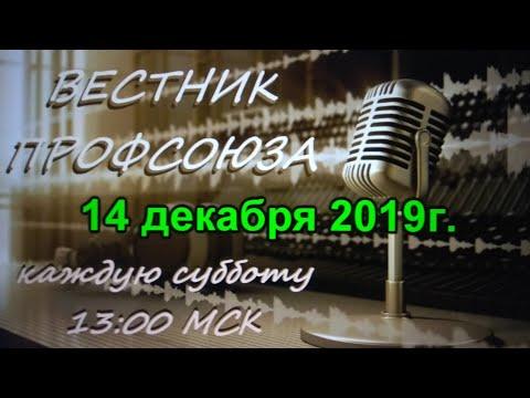 Вестник Профсоюза ТСПС Союз ССР 14 12 2019