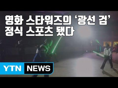 [자막뉴스] 영화 스타워즈의 '광선 검', 정식 스포츠 됐다 / YTN