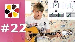 Уроки игры на гитаре с нуля для начинающих Вступление Звезда по имени солнце Последний герой