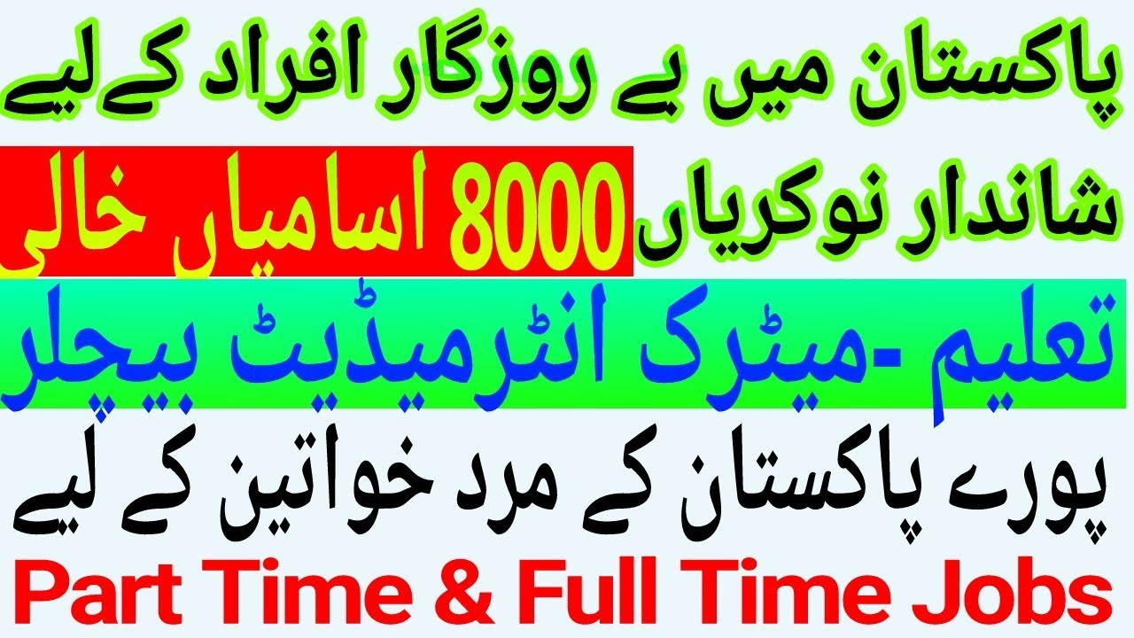 Jobs in Pakistan 2019 l Jobs in Ideal Testing Service ITS Pakistan 2019  Male Females