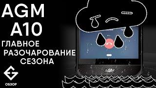 Обзор AGM A10 - хлам. Независимое мнение EX-GAD.ru
