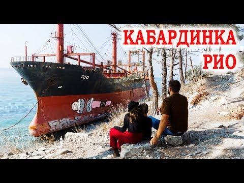 Влог. Кабардинка 2019. Прогулка к кораблю РИО.