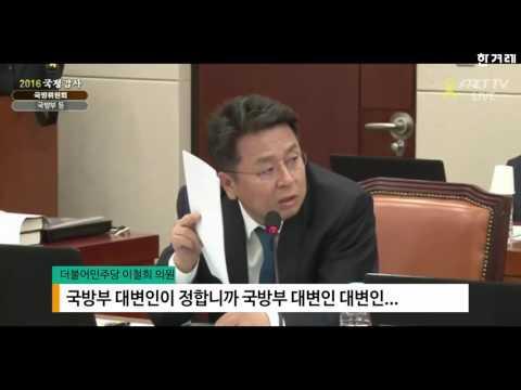 국정감사서 또 김제동 거론한 새누리당•국방부