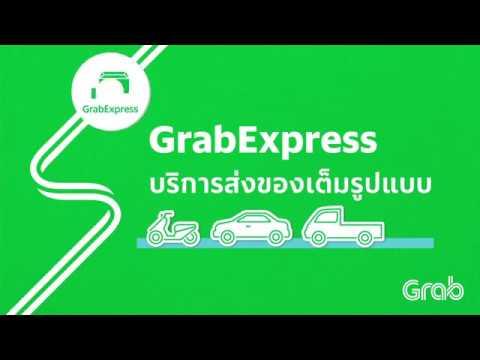 ส่งของผ่าน GrabExpress รับส่วนลด 50บาท 5 ครั้งเลย !