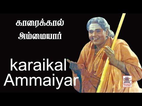 karaikal ammaiyar full movie   காரைக்காலம்மையார்   Tamil Bhakthi