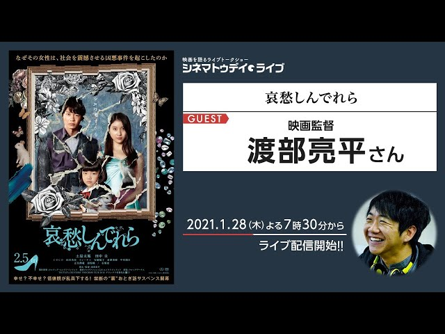 映画予告-『哀愁しんでれら』の渡部亮平監督に生インタビュー|シネマトゥデイ・ライブ