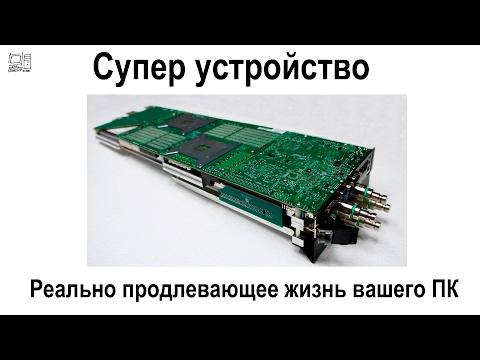видео: Устройство реально продлевающее срок жизни компьютера!