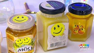 Массовая гибель пчел: безопасен ли мед? Жить здорово! (04.09.2019)