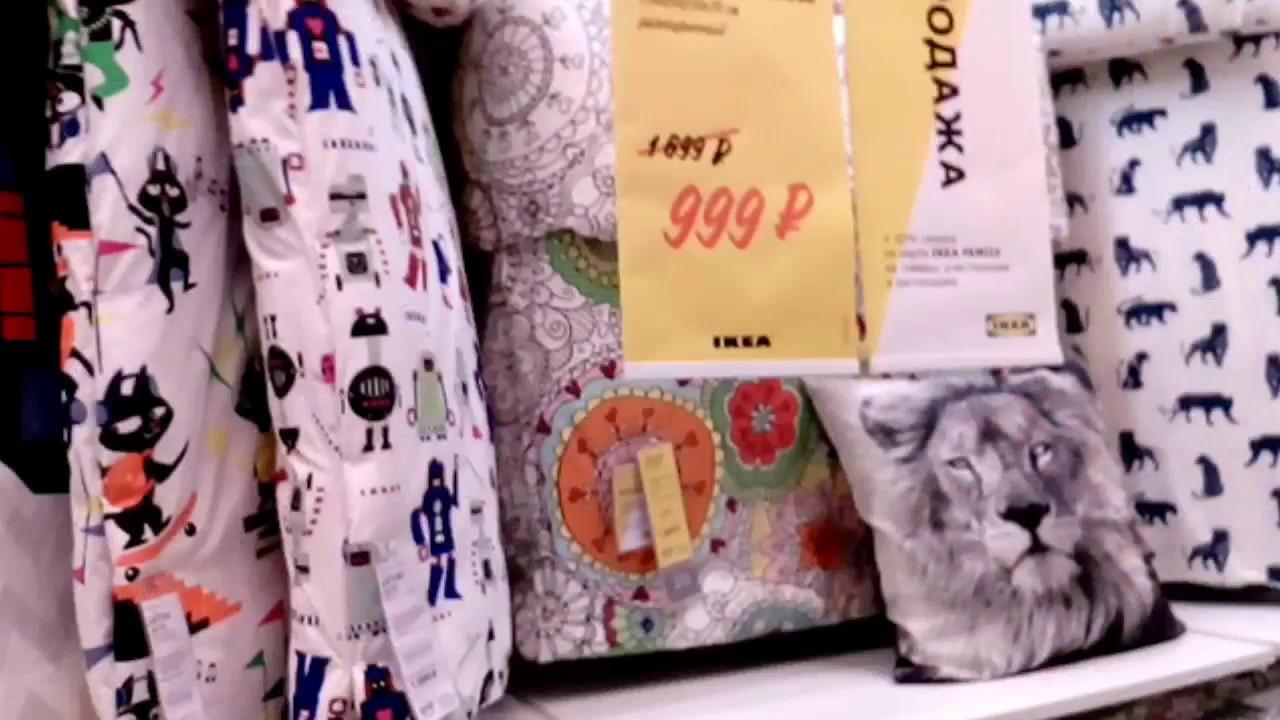 икеа шок цены распродажа сумасшедшие скидки товары от 50 рублей