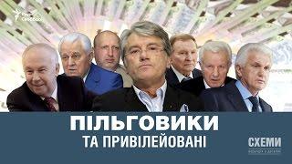 Пільговики та привілейовані || Сергій Андрушко | СХЕМИ