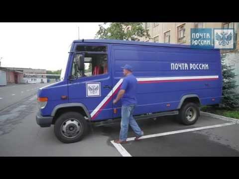 Почта России. Почтовая дорога. Москва