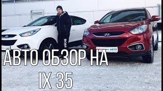 Авто обзор на Хендэ ix 35, что лучше атмосферник или дизель?
