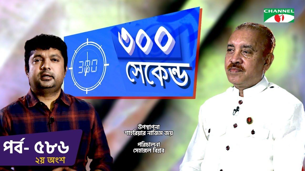 ৩০০ সেকেন্ড | Shahriar Nazim Joy | Sadek Siddiqui | Celebrity Show | EP 586 | Channel i TV