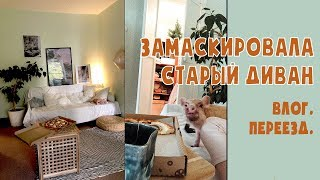 переезд - как меняется наша квартира - влог 3