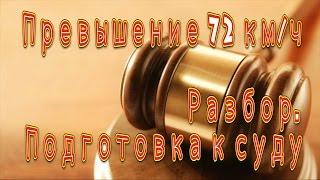 Превышение 72 км/ч. Часть 2: Разбор и подготовка к суду(, 2015-06-12T11:36:30.000Z)