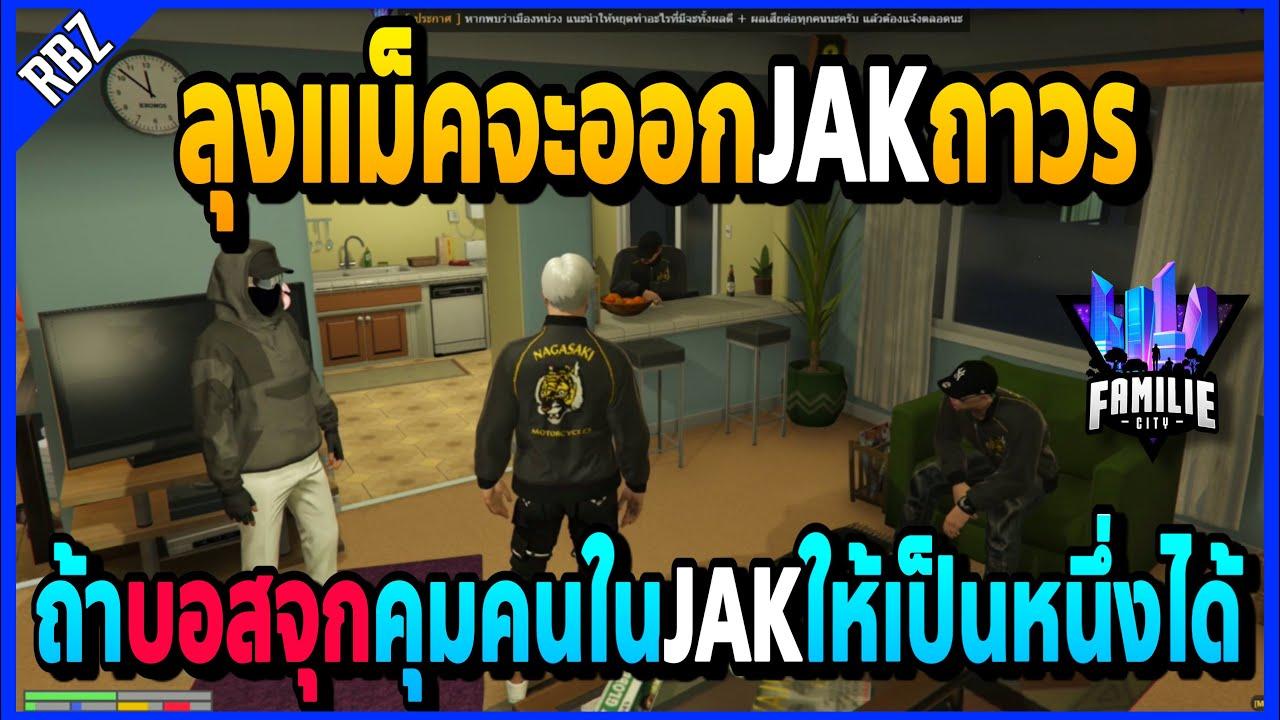 Download เมื่อลุงแม็คจะออกจากJAKถาวร ถ้าบอสจุกคุมJAKให้เป็นหนึ่งได้!! | GTA V | FML -EP.730