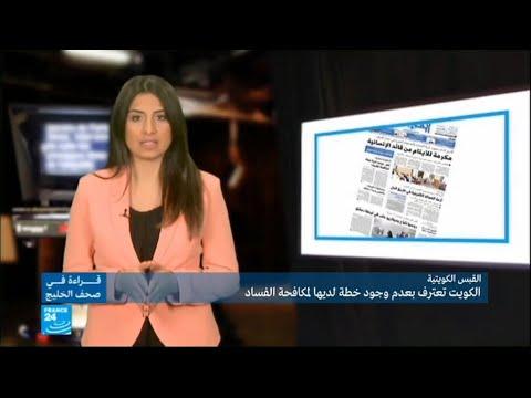 الكويت تعترف بعدم وجود خطة لديها لمكافحة الفساد  - 13:23-2018 / 2 / 20