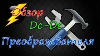 Обзор DC-DC преобразователя напряжения из Китая