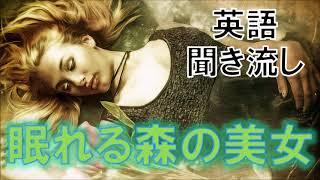 英語童話リスニング聞き流し【眠れる森の美女】ネイティブ朗読 オーディオブック Sleeping Beauty