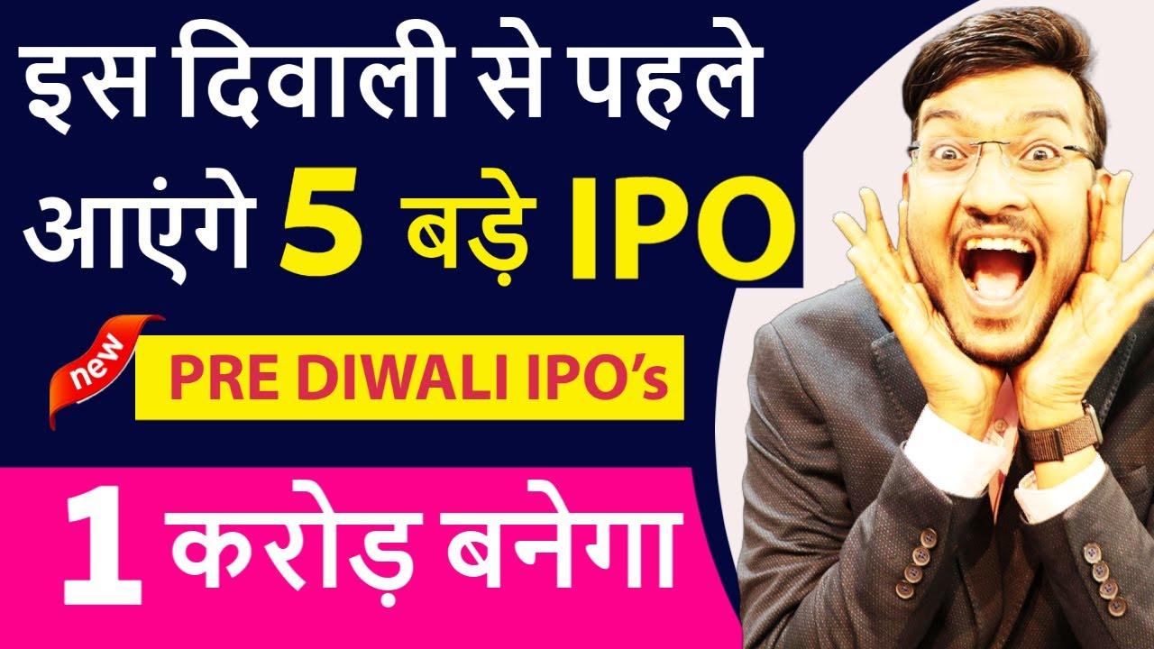 The Upcoming 5 BIG IPO's Before Diwali Can Make You CROREPATI 🔥🔥🔥