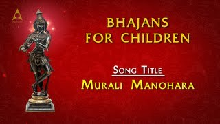Bhajans For Children - Murali Manohara Full Songs With Lyrics