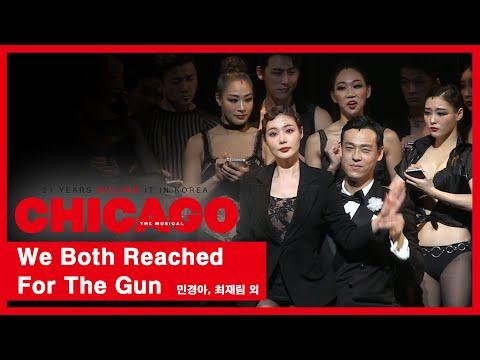 뮤지컬 '시카고' 2021 프레스콜 'We Both Reached For the Gun' - 민경아, 최재림 외