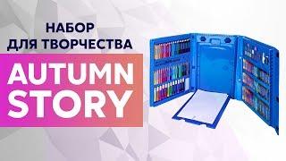 Обзор набора для детского творчества Autumn Story из 176 предметов