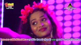 """Uploaded By Ganga Video Team.To view more new live shows, Please Subscribe Our """"Ganga Video Team"""" YouTube Channel... ගංගා වීඩියෝ ටීම් ..."""