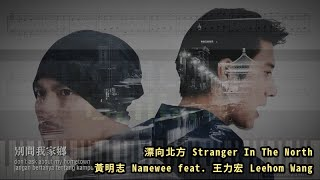 漂向北方 Stranger In The North, 黃明志 Namewee feat. 王力宏 Leehom Wang (鋼琴教學) Synthesia 琴譜 Sheet Music
