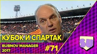 Bubnov Manager 2017 - #71 [ Кубок и Спартак ]