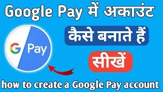 Google Pay (Tez) account kaise banaye how to create Google Pay account in hindi