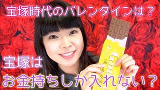 宝塚歌劇団時代、バレンタインチョコレートはたくさんもらっていたの?...