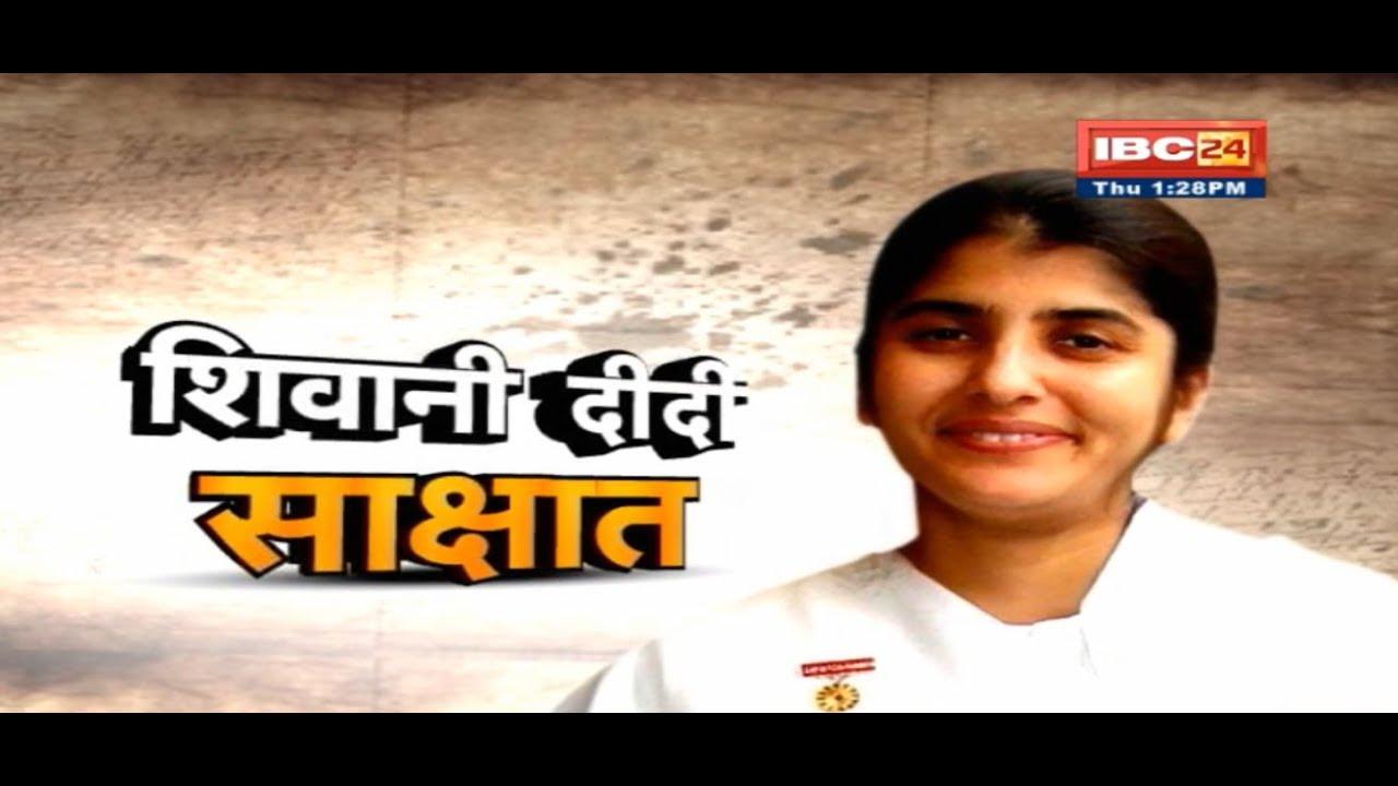 शिवानी दीदी साक्षात् || Shivani Didi Sakshat || ब्रम्हाकुमारी शिवानी के  अनमोल विचार