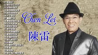 陳雷 Chen Lei ~ 很好听很洗脑《懷舊組曲 + 心愛的甭哭 懷念的人 + 戀戀戀 + 碼頭酒 浪子淚》 这首歌酒精度太高,听着听着就醉了 Best of Chen Lei