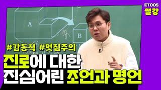 [이투스 썰강]정승제 쌤 - 진로에 대한 진심어린 조언과 명언 뿜뿜