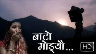 Bato Modeu - Ujjwal Kshetri   New Nepali Lok Pop Song 2017