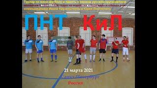 ПНТ против КиЛ турнир по мини футболу перваякругосветка2021