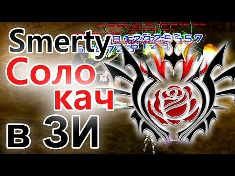 Соло кач в ЗИ от Smerty / RF Online 2011