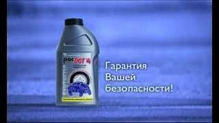 Лучшая тормозная жидкость российского производства Rosdot 4