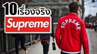 10 เรื่องจริงของ Supreme (ซูพรีม) ที่คุณอาจไม่เคยรู้) ~ LUPAS