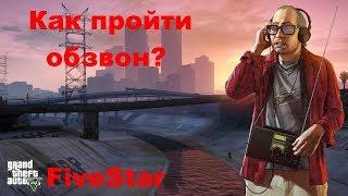FiveStar RP- Как пройти обзвон на лидерку?
