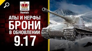 Апы и нерфы брони в обновлении 9.17 - Будь Готов! - от Homish [World of Tanks]