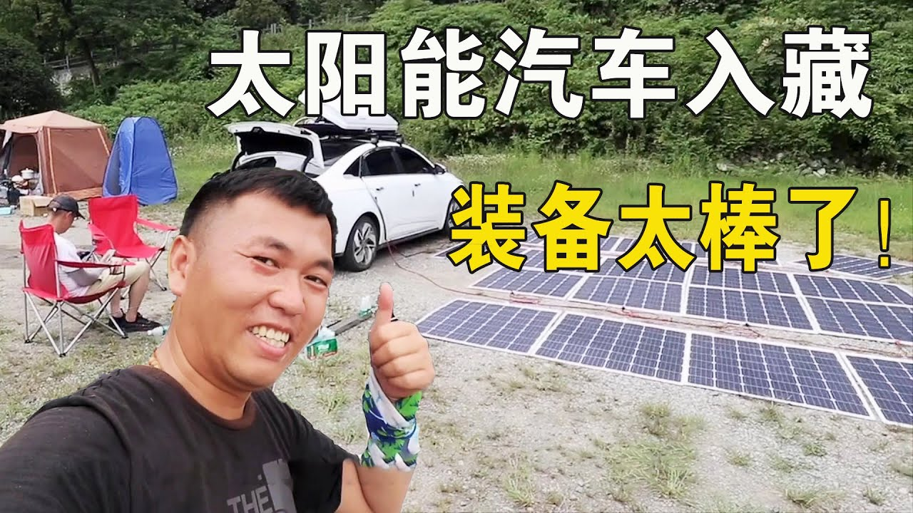 自駕游偶遇牛人,自改太陽能汽車進藏,充滿可續航400公里【阿偉燕子旅行記】